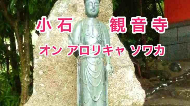 小石観音寺にお参りにでかけました💖場所は、北九州市若松区中畑町です。💚真言宗醍醐派鎮西聖徳山小石観音寺