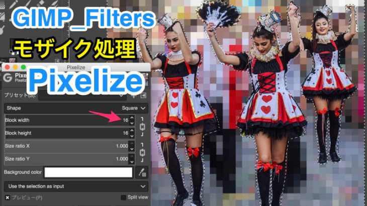 WordPress画像編集に使えるGIMPフィルター_モザイク処理(Pixelize)💘GIMP使い方💖GIMP for Mac