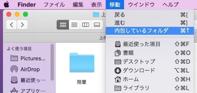 MacのFinderで、『上の階層のフォルダ』を開く💖はじめての簡単macデビューのmacの使い方💖