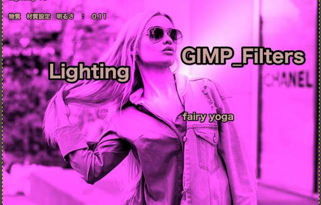 GIMP💙WordPress画像編集に使えるGIMPフィルター(Filters)_照明と投影(Light and Shadow)_ライト効果【Lighting】続**5篇💘GIMP_Filters効果💖GIMP for Mac