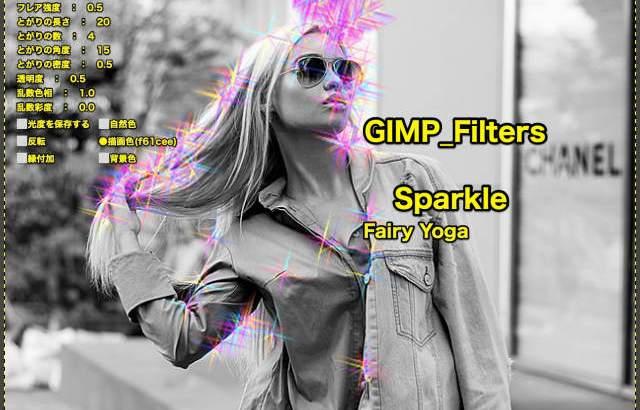 GIMP💙WordPress画像編集に使えるGIMPフィルター(Filters)_照明と投影(Light and Shadow)_きらめき【Sparkle】続**4篇💘GIMP_Filters効果💖GIMP for Mac