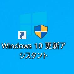 """Mac-BOOTCAMP-Windows10""""更新プログラムを構成できませんでした""""をUpdate Assistantでアップデート完了💖はじめての簡単MacデビューのMacの使い方💖"""
