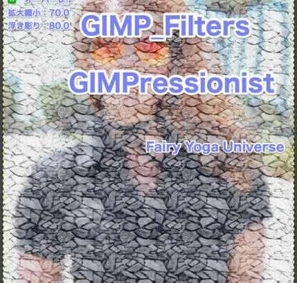 💖GIMP for Mac💘GIMP_フィルター効果(Filters)💚芸術的効果(Artistic)_GIMPressionist-絵のような処理【GIMPressionist】続**46篇_紙:stone.pgm(石)❎オーバーレイ💙
