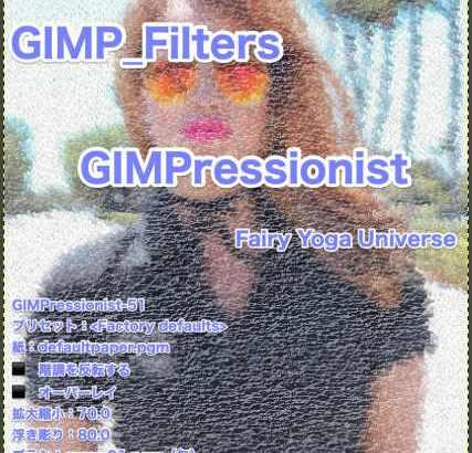 💖GIMP for Mac💘GIMP_フィルター効果(Filters)💚芸術的効果(Artistic)_GIMPressionist-絵のような処理【GIMPressionist】続**50篇_ブラシ:arrow01.pgm(矢)💙
