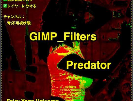 💖GIMP for Mac💘GIMP_フィルター効果(Filters)💚芸術的効果(Artistic)_プレデター(サーモグラフィー画像処理)【Predator】続**4篇_エッジ量③チャンネル:青(不可視)💙