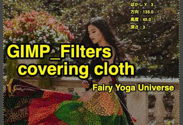💖GIMP for Mac💘GIMP_フィルター効果(Filters)💚芸術的効果(Artistic)_覆布化【covering-cloth】続**5篇_Windows_ぼかし Y①💙