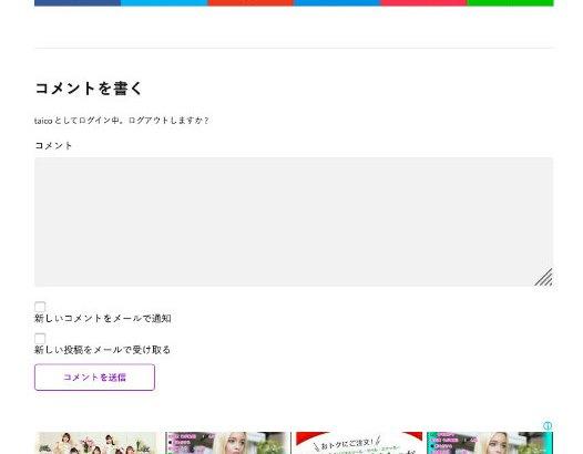"WordPress LION MEDID の ""コメント"" ""Author"" 位置変更"