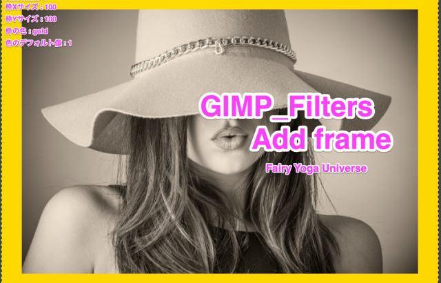💖GIMP for Mac💘GIMP_フィルター効果(Filters)💚装飾(Decor)_枠の追加【Add frame】続**4篇_色のデフォルト値:1💙