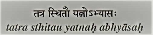 yoga_sutra_verse_1-13