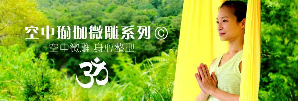 """光輝的十月–與""""空中瑜伽""""相戀在烏來(三) – IKYA國際兒童瑜伽學院"""