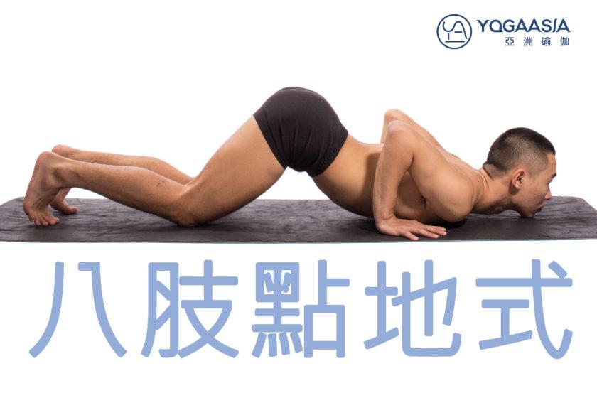 八肢點地式 (Astanga Dandasana) – Yoga Asia 亞洲瑜伽