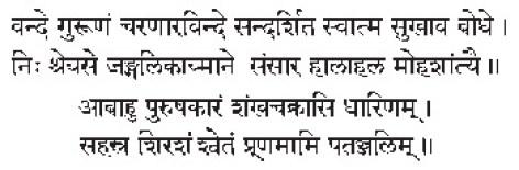Ashtanga Yoga | Opening Mantra Sanskrit