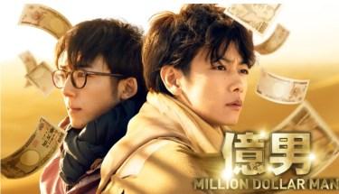 映画「億男」動画配信と無料視聴方法