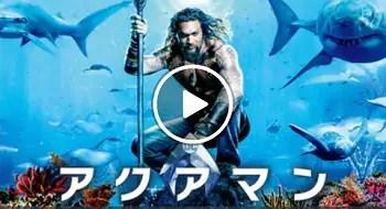 映画「アクアマン」動画をU-NEXTで無料視聴