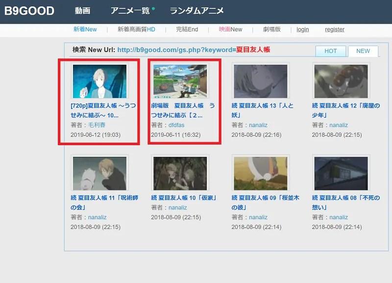 劇場版「夏目友人帳」動画をB9DMで検索した結果