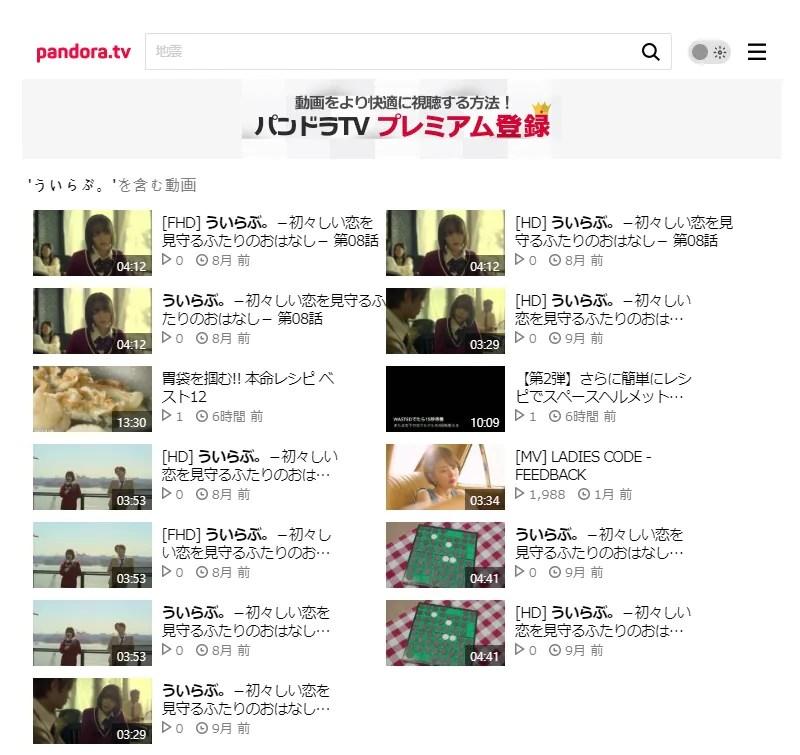 ういらぶ。動画pandora検索結果