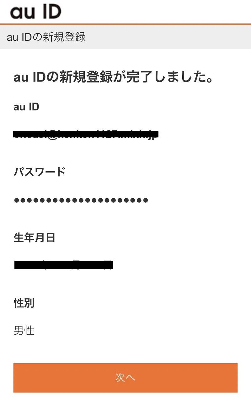 au IDを新規登録(auユーザー以外)7