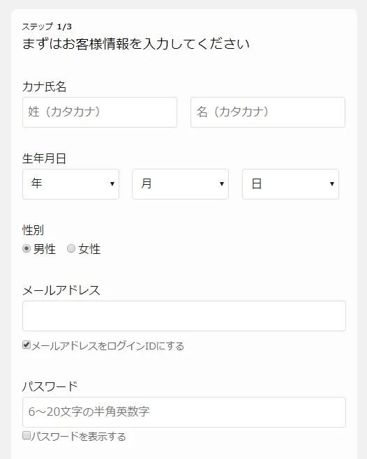 U-NEXT登録手順2