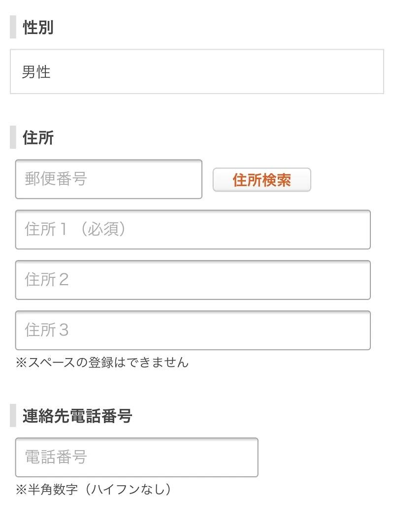 au IDを新規登録(auユーザー以外)13