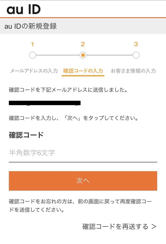 au IDを新規登録(auユーザー以外)4