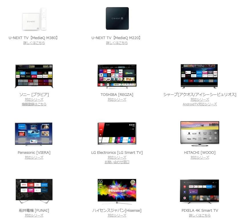 U-NEXT対応TV