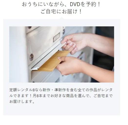 TSUTAYA TV宅配DVDレンタル