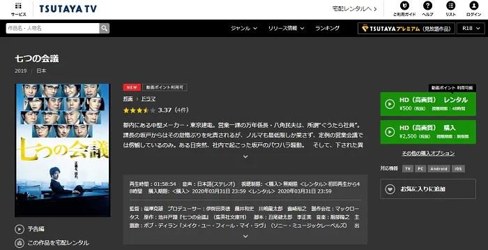 TSUTAYA TVで映画「七つの会議」動画配信中