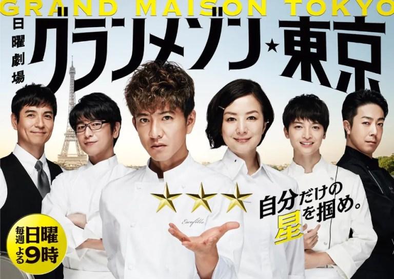 ドラマ「グランメゾン東京」見逃し動画配信で無料視聴