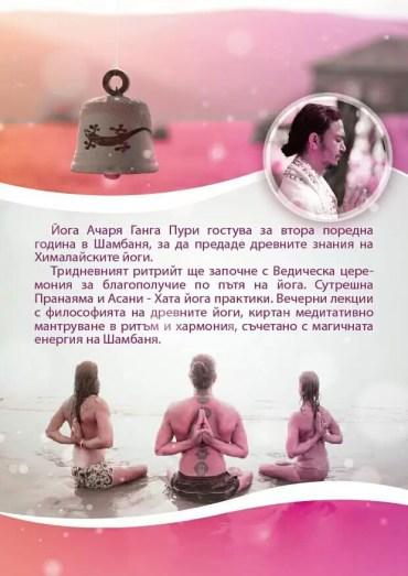 bulgaria_ganga01