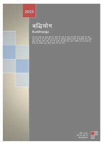 Buddhiyoga Cover Page