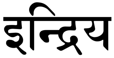 Aindriyika Sādhana – Concerning the Senses