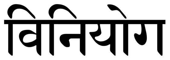 The transmission shows the Siddhi of the Sādhana