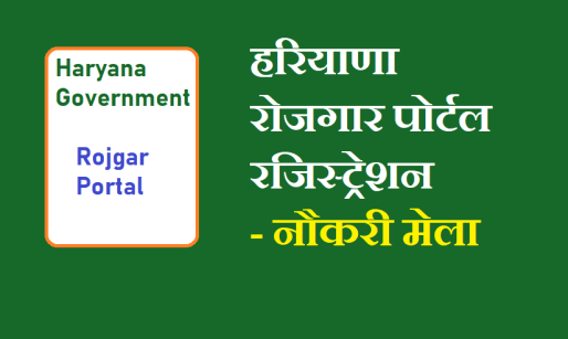 हरयाणा रोजगार पोर्टल Registration online