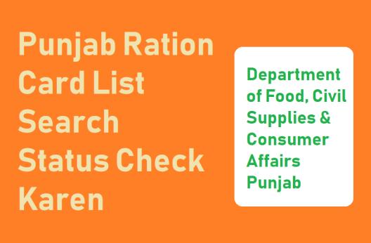 Punjab New Ration Card