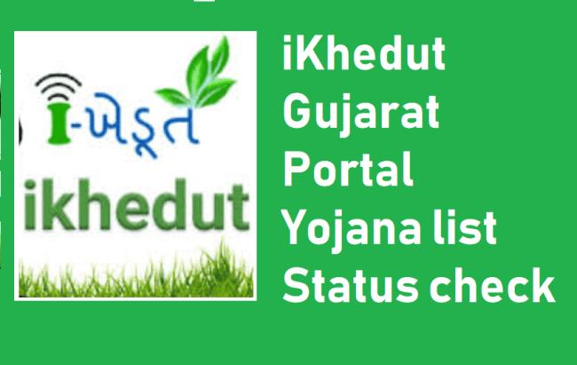 ikhedut portal 2021 yojana list