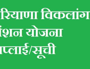 Haryana Viklang Pension