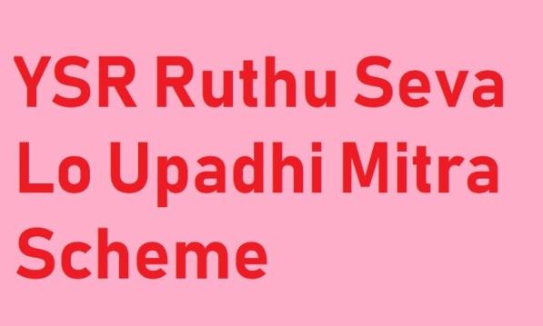 YSR Rythu Seva Lo Upadhi Scheme