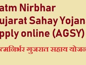 Aatm Nirbhar Gujarat Sahay Yojana