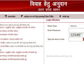 Uttar Pradesh Shadi Anudan Registration 2020