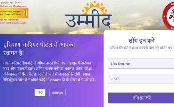 Haryana Umeed Career Portal Apply