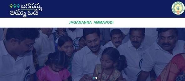 Ammavodi Pathakam Registration