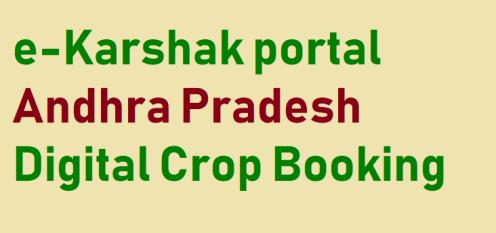 e-Karshak Portal Andhra Pradesh