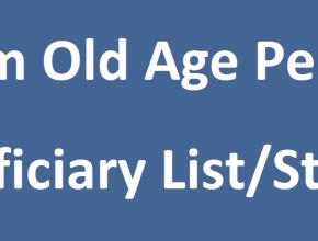 Assam Pension List 2021