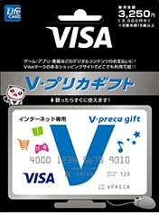 審査無しのクレジットカードでGoogle Play支払「コンビニで買えるVisaカード」