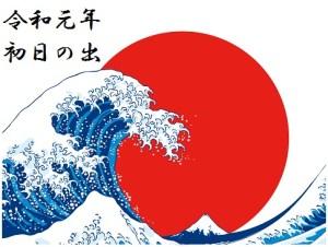 令和元年の初日の出は「富士山と海と初日の出」で決まり!