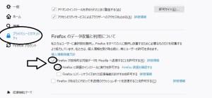 Firefoxアドオン無効