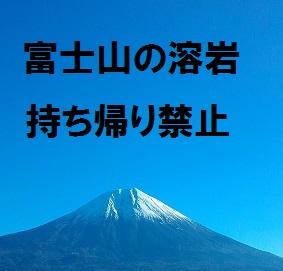 富士山の溶岩や石の持ち帰りは禁止で違法|自然公園法と逮捕事例を紹介
