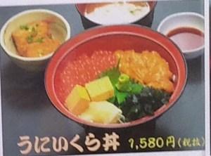 漁師料理よこすか【メニュー写真】久里浜港で食べた美味しい海鮮料理の温泉付き施設
