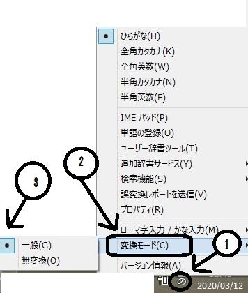 IME無変換から変換モードにする手順