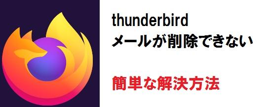 Thunderbirdのメールが削除できない現象を1発解決|サンダーバード編